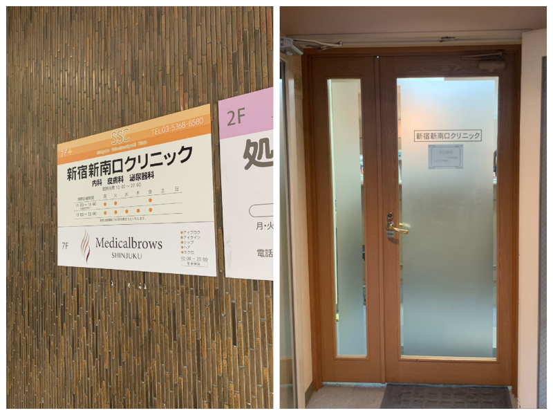 メディカルブロー新宿院の看板と入り口ドア