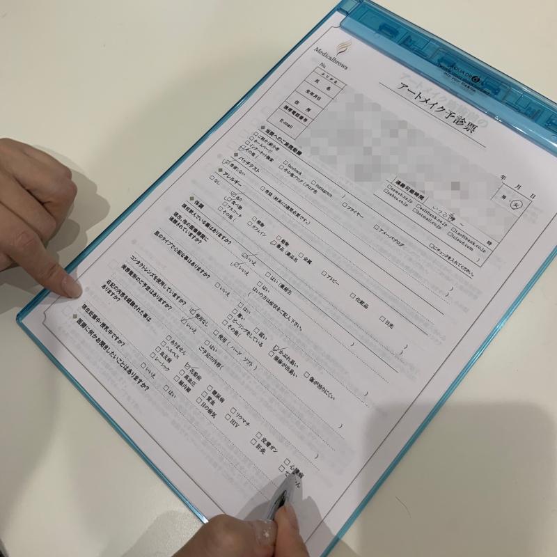 メディカルブローのアートメイク予診票